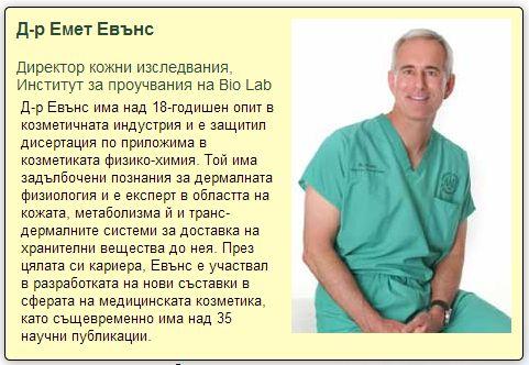 biolab-lékař1
